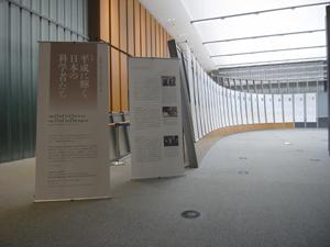 平成に輝く日本の科学者たち展示パネル