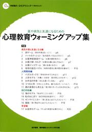 心理教育ウォーミングアップ集精神看護別冊付録