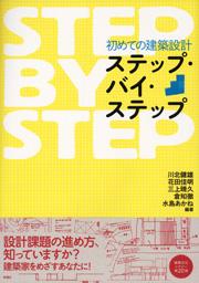 初めての建築設計 ステップ・バイ・ステップ
