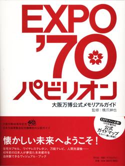 EXPO '70パビリオン