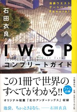 IWGP コンプリートガイド