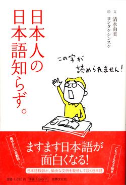 日本人の日本語知らず。