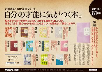 12星座シリーズ 地下鉄広告