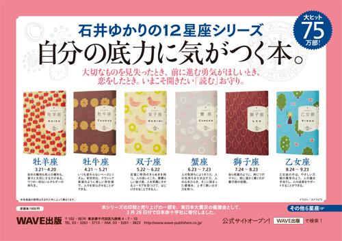 12星座シリーズ JR用ポスター