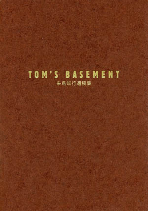TOM'S BASEMENT
