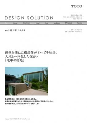 TOTO デザインソリューション6月号