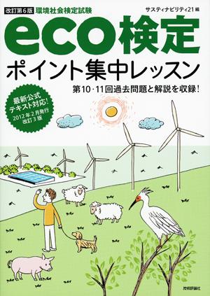 eco検定ポイント集中レッスン