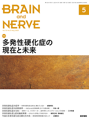 BRAIN and NERVE 5月号