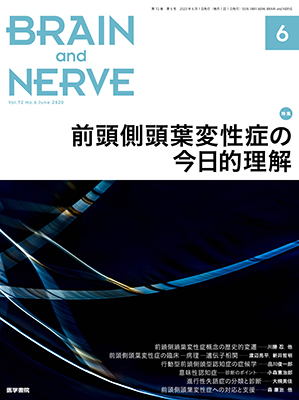 BRAIN and NERVE 6月号