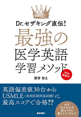 最強の医学英語学習メソッド