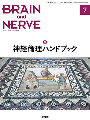 BRAIN and NERVE 7月号