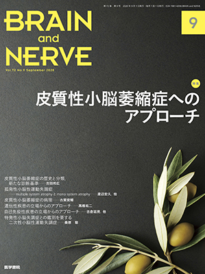 BRAIN and NERVE 9月号