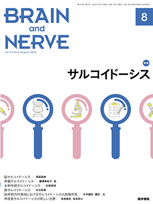 BRAIN and NERVE 8月号
