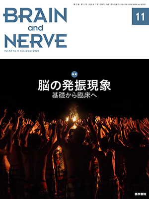 BRAIN and NERVE 11月号