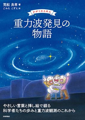 重力波発見の物語