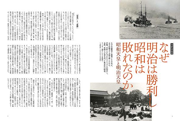 永久保存版 半藤一利の昭和史