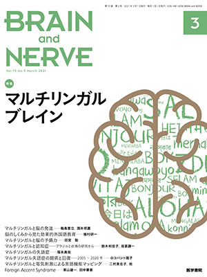 BRAIN and NERVE 3月号