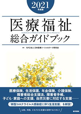 医療福祉総合ガイドブック2021
