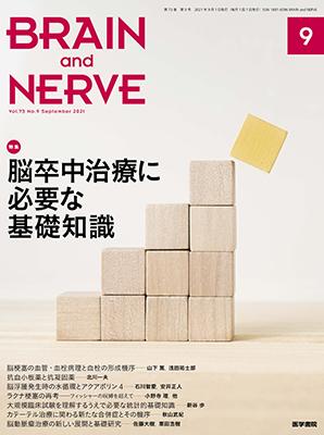 BRAIN and NERVE 9月号