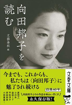 向田邦子を読む
