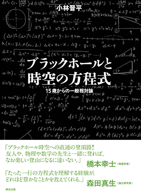 ブラックホールと時空の方程式