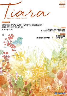 別冊tiara vol.19