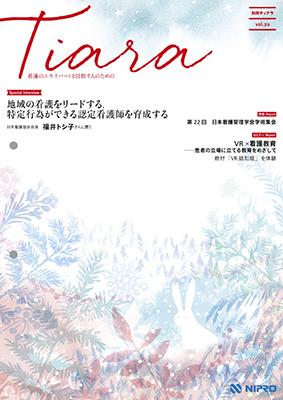 別冊tiara vol.20