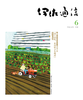 伊佐通信6号