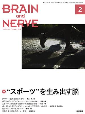 BRAIN and NERVE 2月号