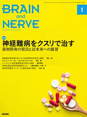 BRAIN and NERVE 1月号