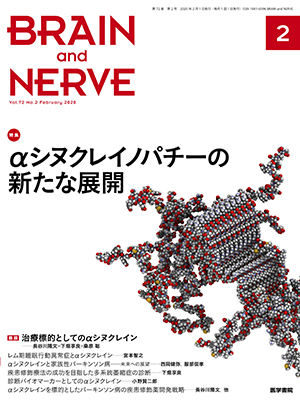 BRAIN and NERVE 2月号