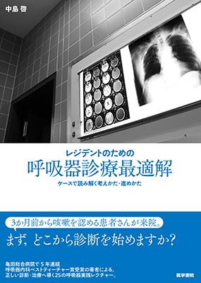 呼吸器診療最適解