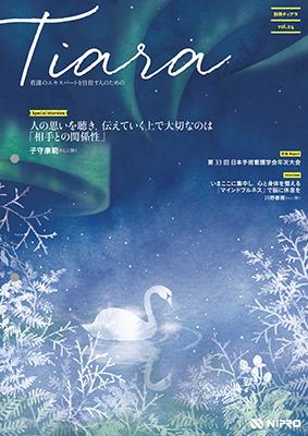 別冊tiara vol.23
