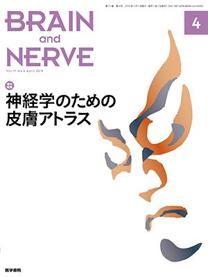 BRAIN and NERVE 4月号