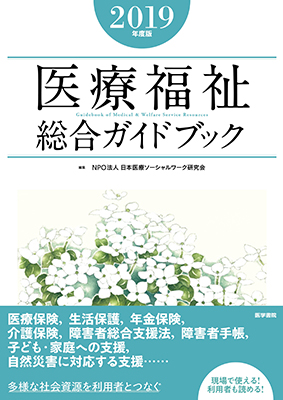 医療福祉総合ガイドブック2019
