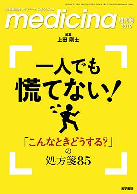 medicina 増刊号