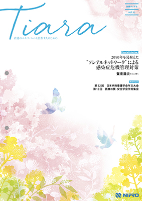 別冊tiara vol.21