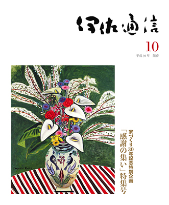 伊佐通信10号