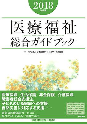 医療福祉総合ガイドブック2018