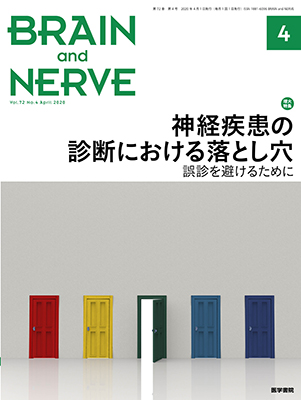 BRAIN and NERVE 4月号