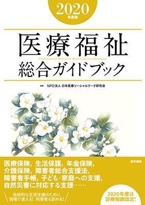 医療福祉総合ガイドブック2020
