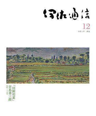 伊佐通信12号