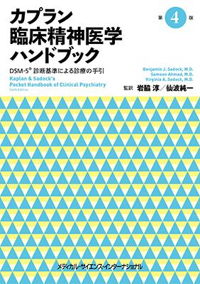 カプラン臨床精神医学ハンドブック 第4版