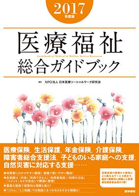 医療福祉総合ガイドブック2017