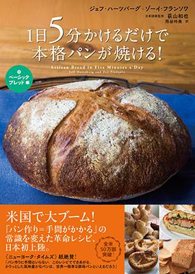 1日5分かけるだけで本格パンが焼ける!