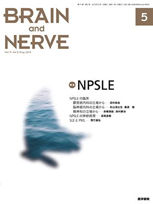 BRAIN and NERVE 5月号