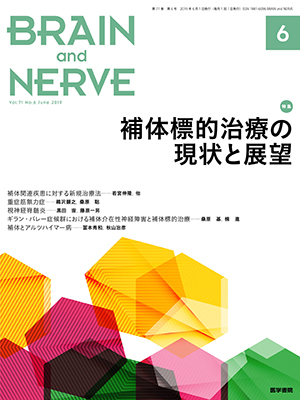 BRAIN and NERVE 6月号
