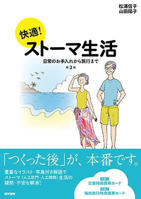 快適! ストーマ生活 第2版