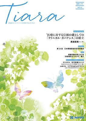 別冊tiara vol.22