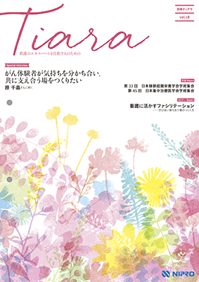 別冊tiara vol.18